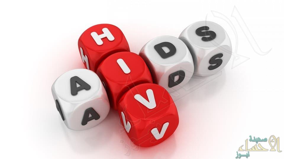 """انخفاض %33 من مُعدل """"وفيات الإيدز"""" في العالم"""
