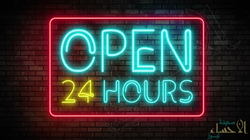 رسوم فتح الأنشطة التجارية 24 ساعة تصل إلى 100 ألف ريال سنوياً