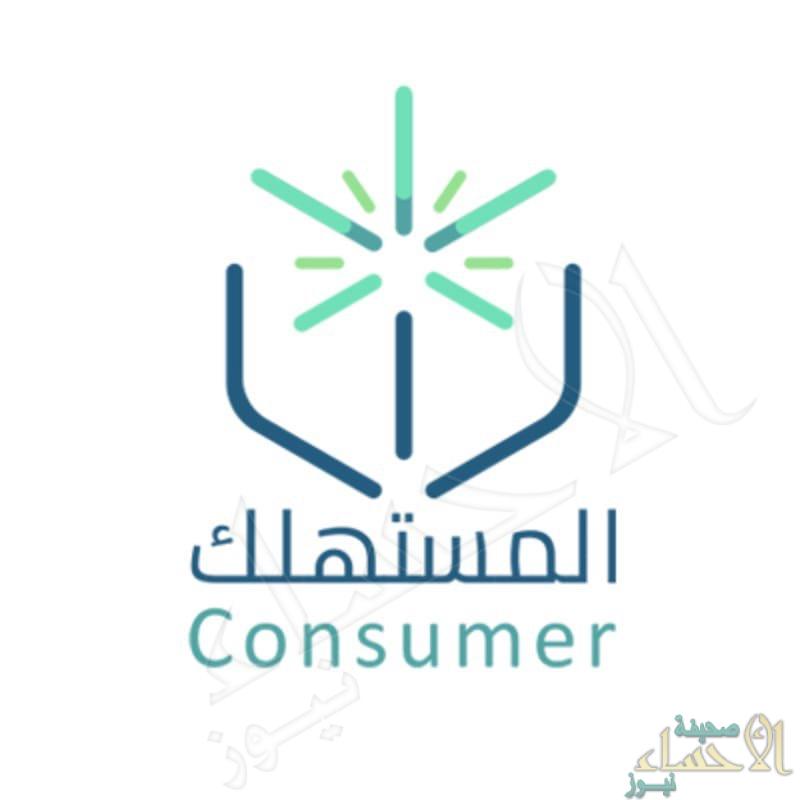 """""""حماية المستهلك"""": لا يحق للمدارس والجامعات الأهلية زيادة الرسوم الدراسية"""