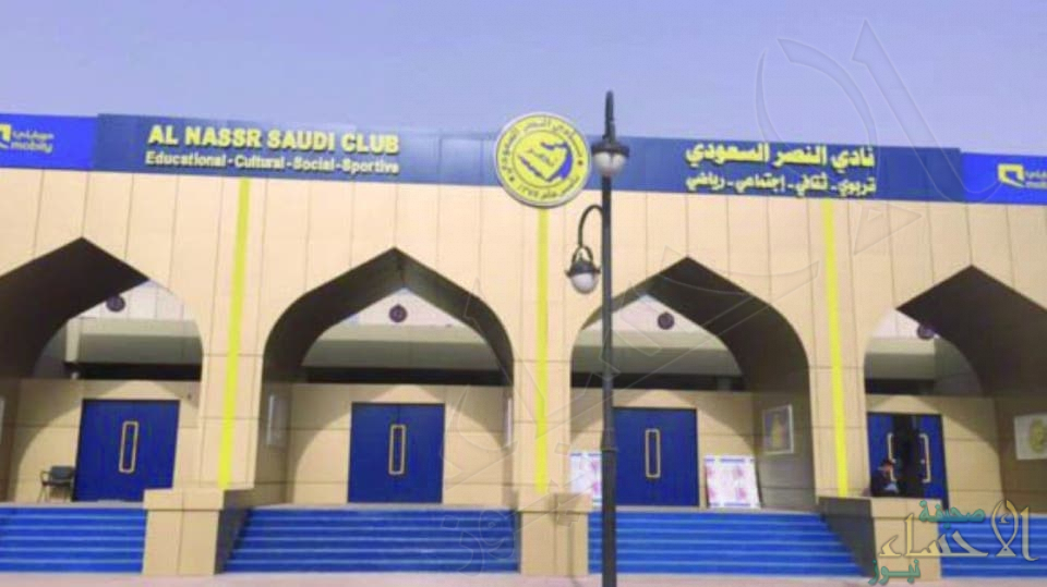 النصر يعلن قوائم المرشحين لرئاسة وعضوية مجلس الإدارة