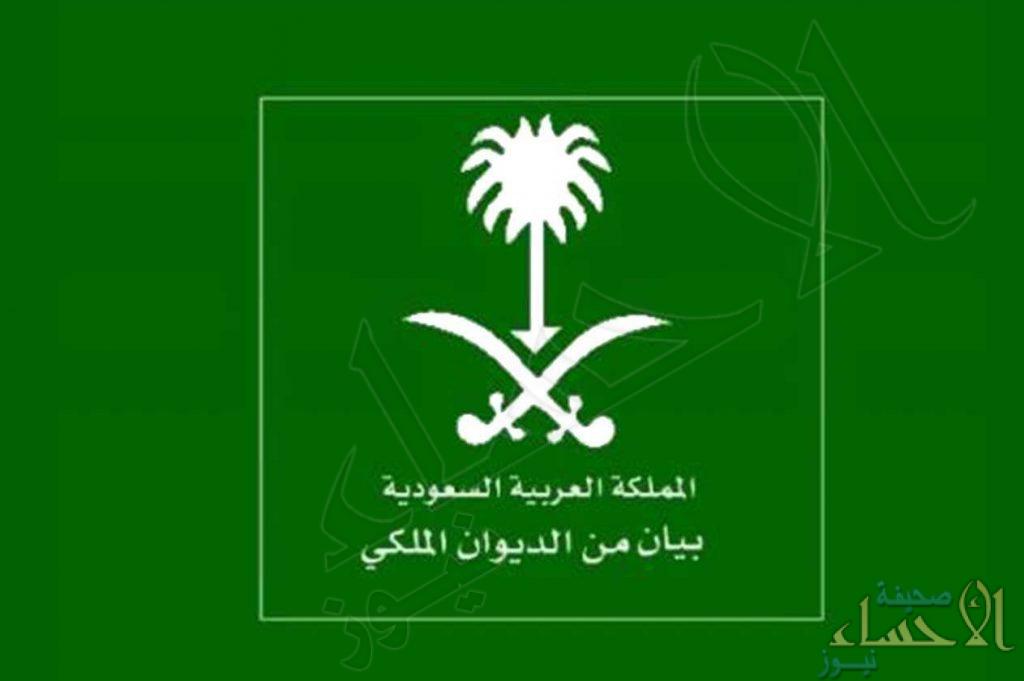 الديوان الملكي: وفاة والدة الأمير سعود بن نايف بن عبدالعزيز