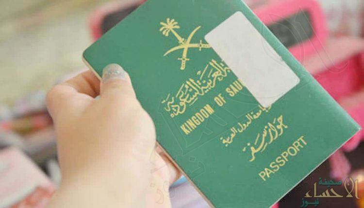 سداد المخالفات المرورية شرط لإصدار أو تجديد جواز سفر الزوجة