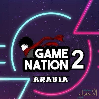 """شارك للفوز بـ""""سيارة"""" وجوائز ضخمة .. """"game nation 2"""" فعالية غير مسبوقة تشهدها الأحساء"""
