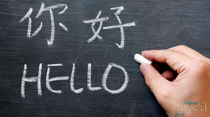 هذه ضوابط اختيار المدارس الثانوية التي ستُفتتح فيها فصول للغة الصينية