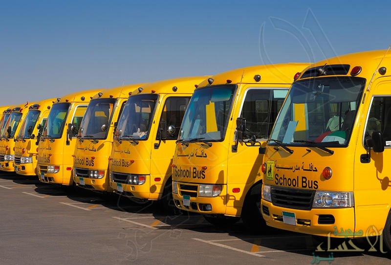 """""""التعليم"""" تلزم سائقي النقل المدرسي بـ""""9″ إجراءات لضمان سلامة الطلاب"""