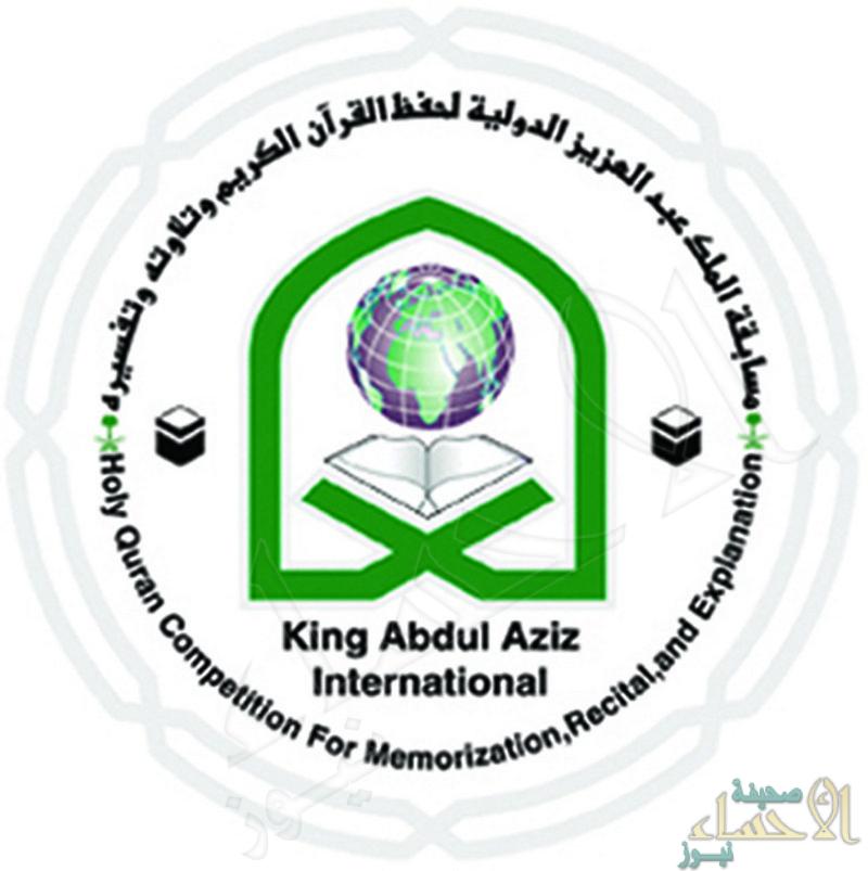 في هذا الموعد … انطلاق مسابقة الملك عبدالعزيز الدولية للقرآن الكريم