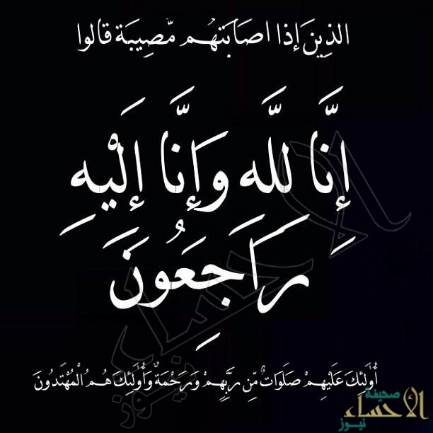 فاطمة الحسين في ذمة الله