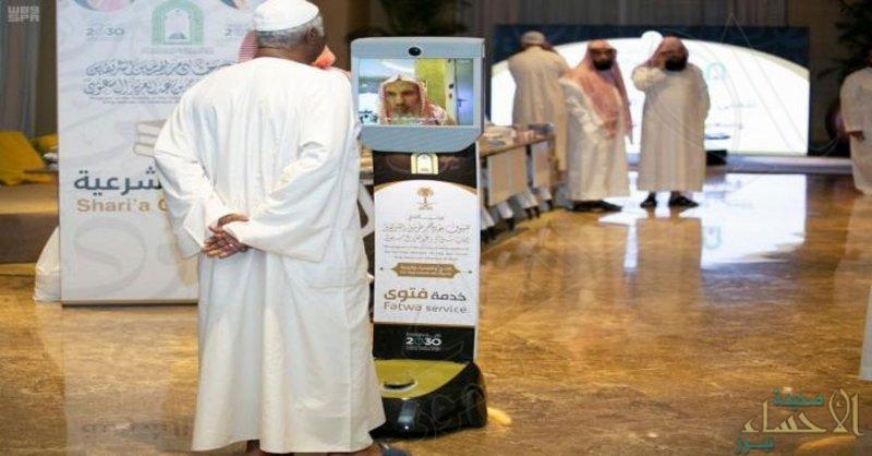 """للمرة الأولى بالعالم الإسلامي.. """"روبوت آلي للفتوى"""" يخدم الحجاج وهكذا يعمل!"""