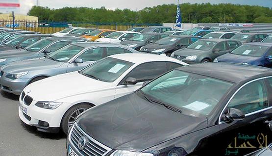 """""""حماية المستهلك"""" توضح ضوابط استيراد السيارات للأفراد والمبتعثيين"""