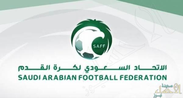اتحاد القدم يحمي الأندية بـ 9 بنود
