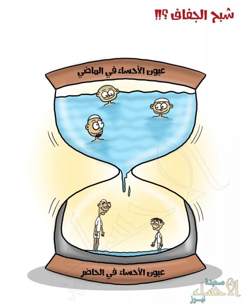 شبح الجفاف