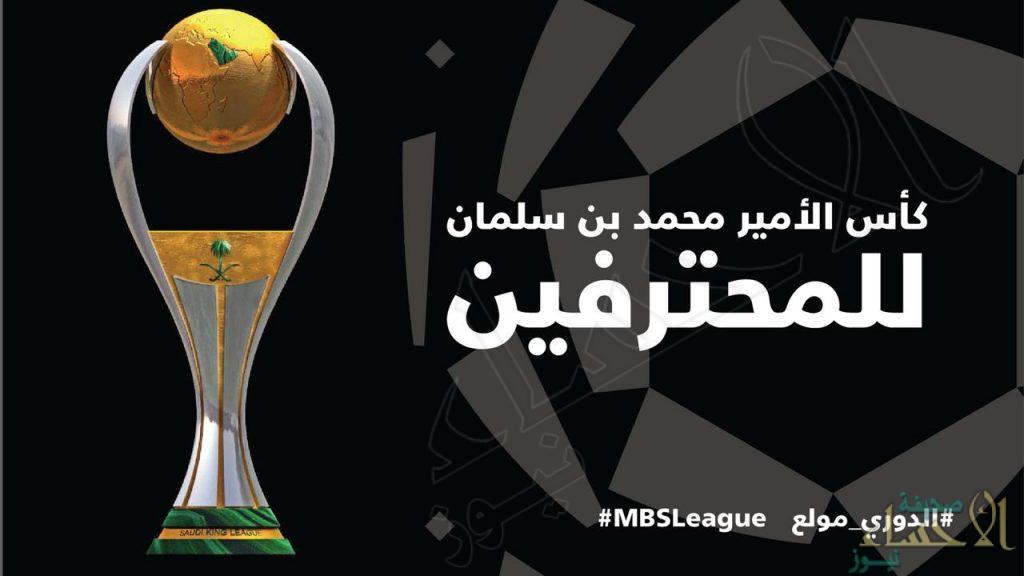 """هيئة الرياضة تطلق """"منصة عالمية"""" لمشاهدة """"دوري كأس الأمير محمد بن سلمان"""""""