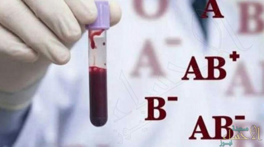 نادراً ما ينجب صاحبها.. دراسة تكشف عن أسوأ فصيلة دَم !!