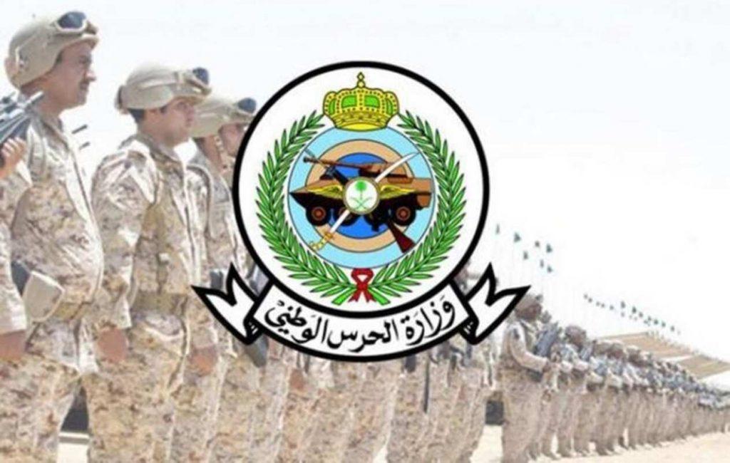 الحرس الوطني تعلن عن 100 فرصة تدريب لحديثي التخرج بالشؤون الصحية