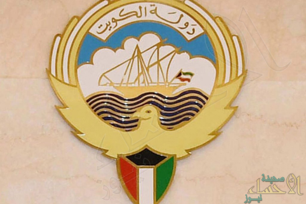 رسميًا .. استقالة الحكومة الكويتية