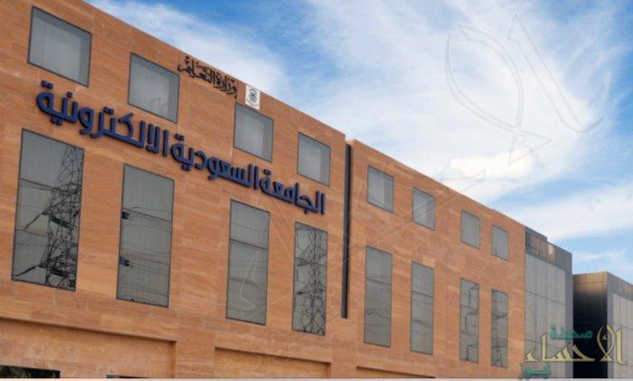 هذه تفاصيل الوظائف في الجامعة السعودية الإلكترونية