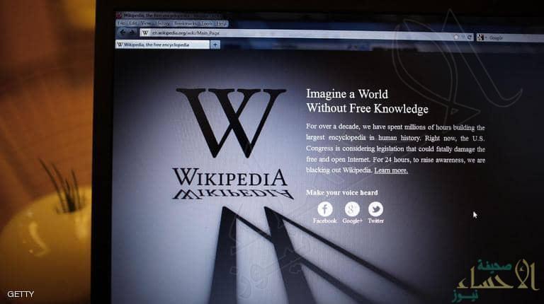 """أسباب مجهولة وراء """"عطل مفاجئ"""" يضرب ويكيبيديا !!"""