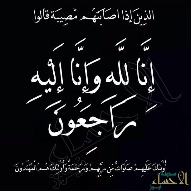 """""""أحمد بوقرصين"""" في ذمة الله"""