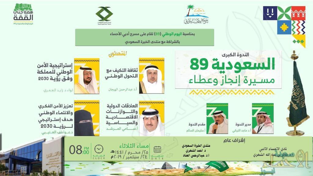 """السعودية 89 مسيرة إنجاز وعطاء"""" .. ندوة كبرى لـ""""أدبي الأحساء"""" و""""منتدى الخبرة السعودي"""""""