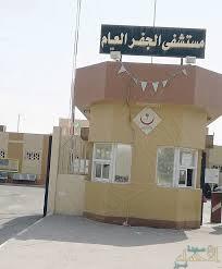 عيادة لمكافحة التدخين في مستشفى الجفر العام