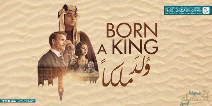 فيلم وُلد ملكًا يتصدر شباك التذاكر السعودية والخليجية