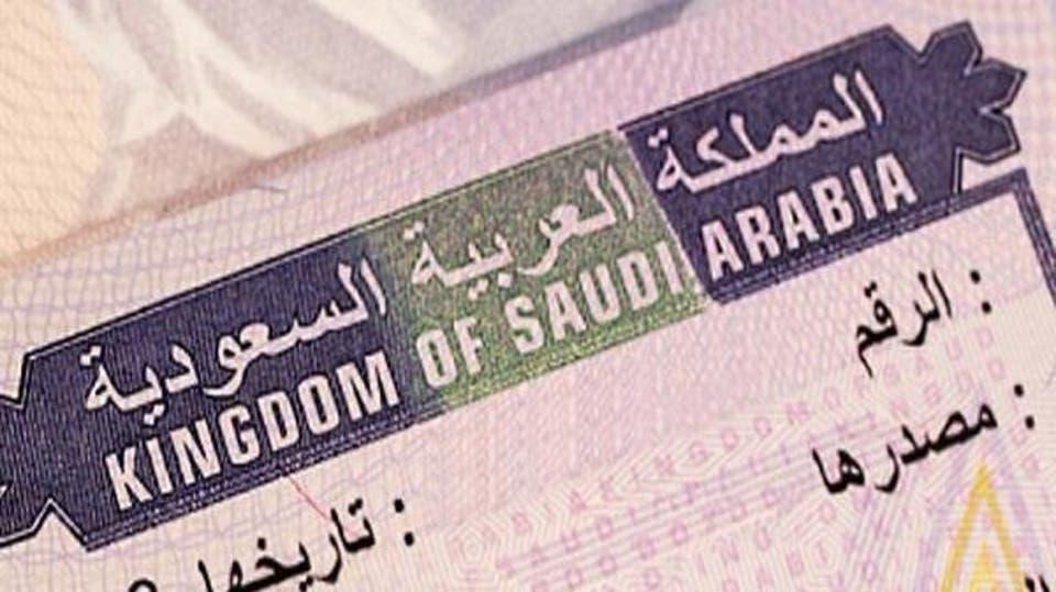 تأشيرة سعودية جديدة قريباً .. و الاستضافة 90 يوماً بـ500 ريال
