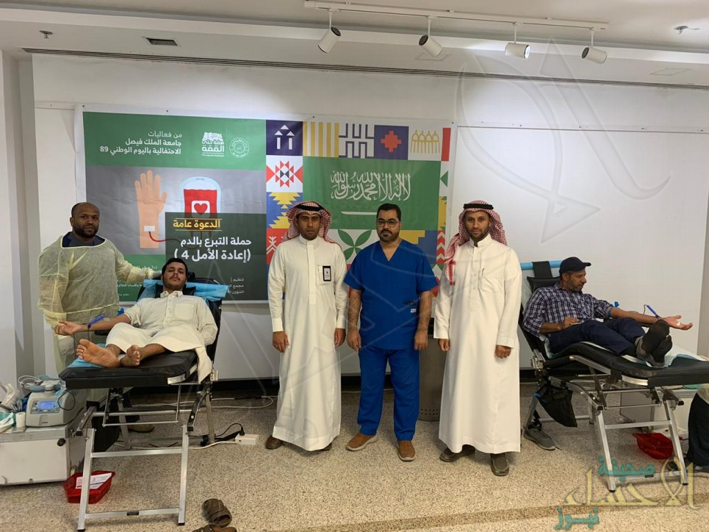 172 مشاركًا في حملة للتبرع بالدم بجامعة الملك فيصل