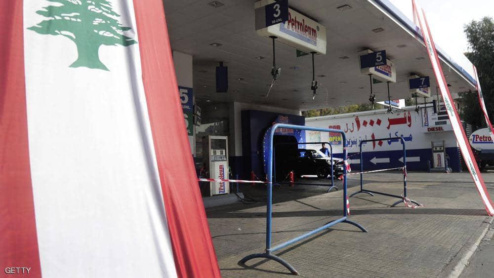 لبنان.. إضراب مفتوح في محطات الوقود يبدأ الخميس