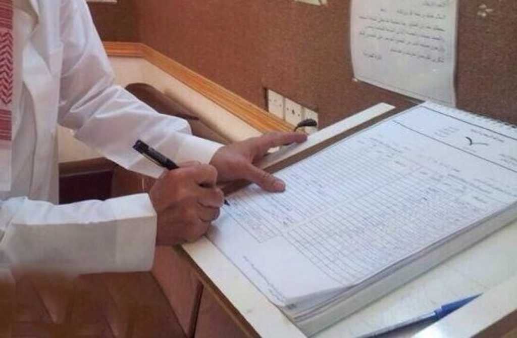 إجراء جديد من وزارة التعليم لإثبات حضور وانصراف موظفيها