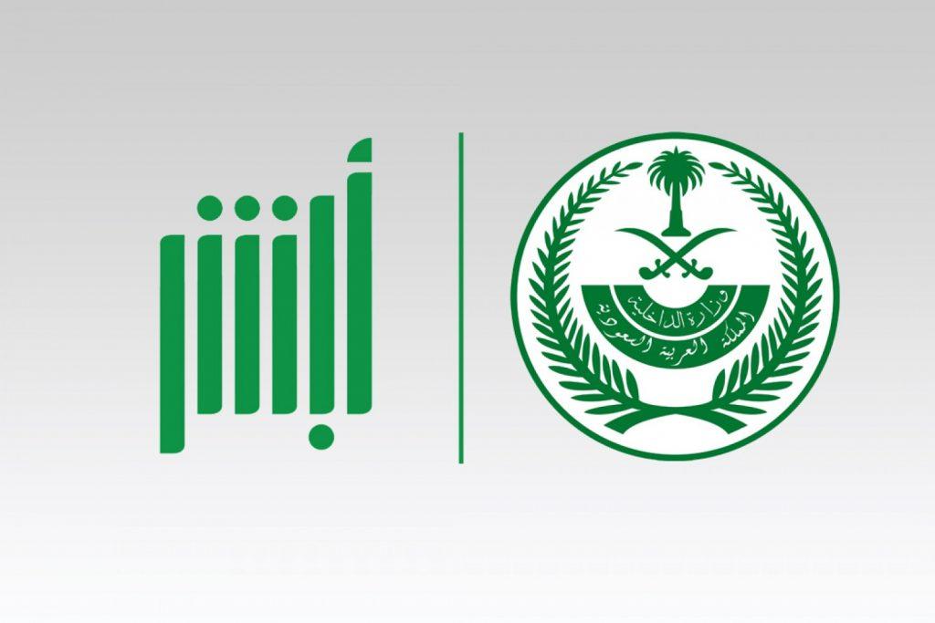 الخدمات الإلكترونية للجوازات ذات أهمية لشرائح المجتمع من مواطنين ومقيمين
