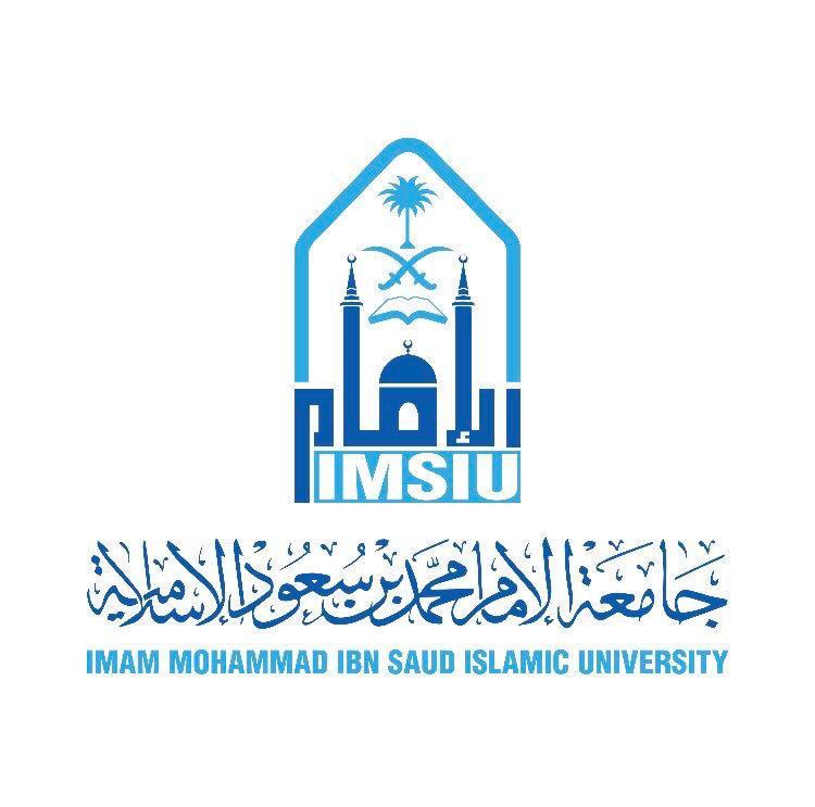 بالتفاصيل… وظائف أكاديمية في جامعة الإمام