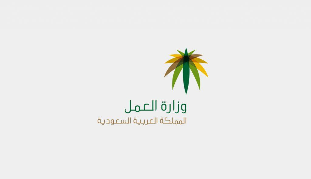 """وزير العمل والتنمية الاجتماعية يُصدر قرارًا بتوطين مهنة """"الصيدلة"""""""