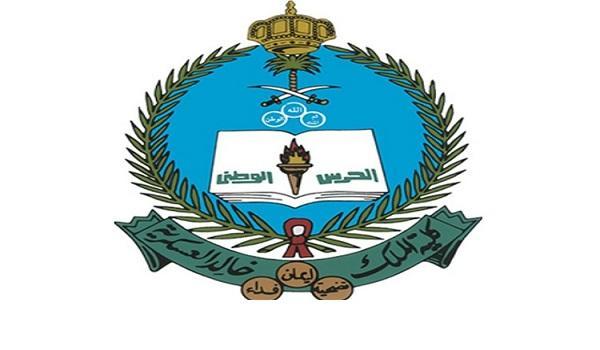كلية الملك خالد العسكرية تُعلن عن وظائف شاغرة للرجال