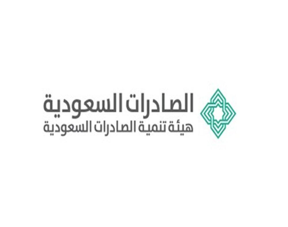 شواغر وظيفية بهيئة تنمية الصادرات السعودية