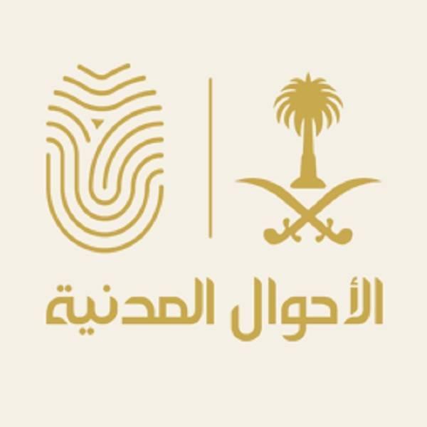 تعليق استقبال المواطنين والمواطنات في مكاتب الأحوال المدنية بمختلف مناطق المملكة