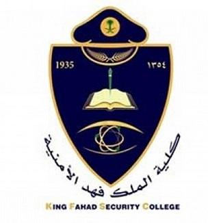 كلية الملك فهد الأمنية تدعو الخريجين لشغل وظائف إدارية