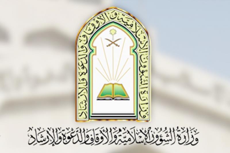 """فرص وظيفية بوزارة """"الشؤون الإسلامية والدعوة والإرشاد"""""""