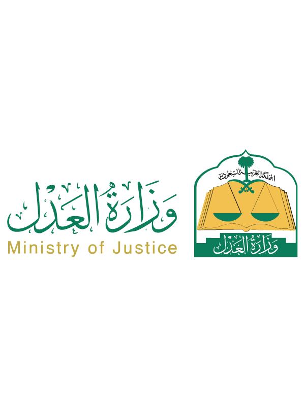 شواغر إدارية على المرتبة السابعة… بوزارة العدل