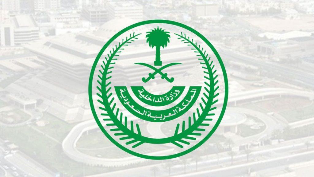 """الداخلية: تُلزم الوزارات والمؤسسات الحكومية بــ""""حراس أمن"""" للفعاليات"""