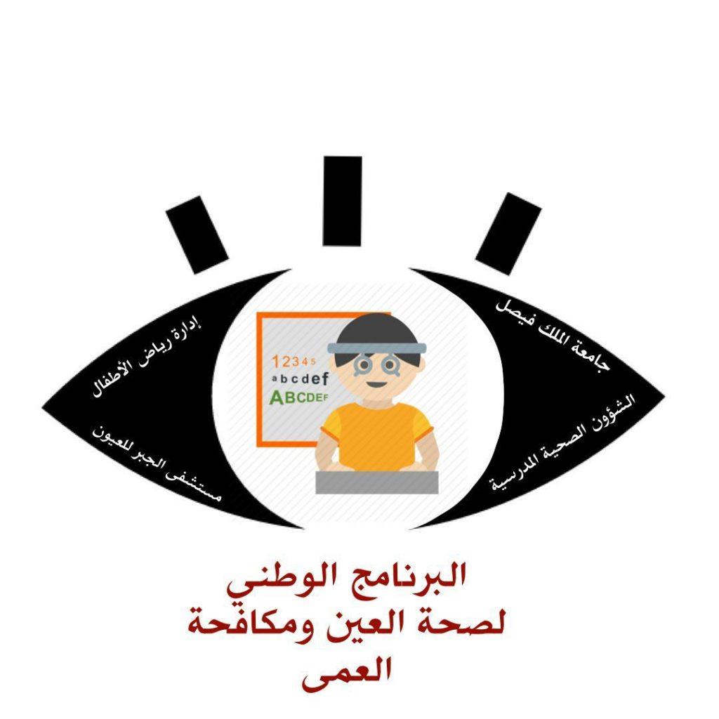 """تعليم """"الأحساء"""" تُطلق البرنامج الوطني لــ""""صحة العين"""""""