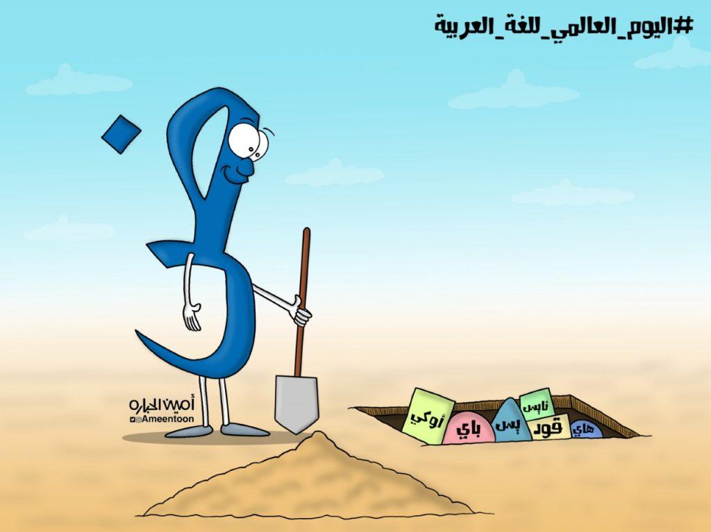 كلمات دخيلة على العربية