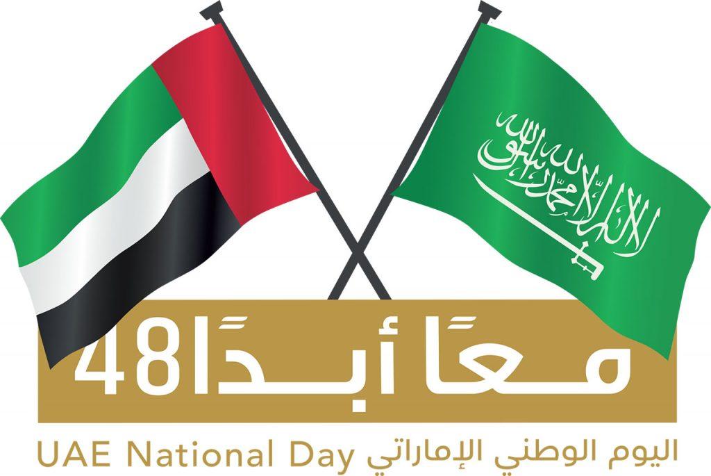 """المملكة تُشارك شقيقتها الإمارات فرحة يومها الوطني الـــ""""48″"""