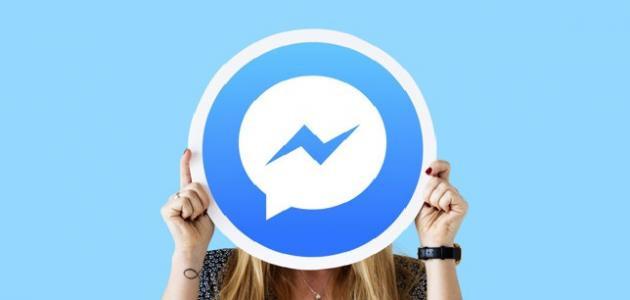 """حيلة تُمكننا من قراءة رسائل """"فيسبوك ماسنجر"""" دون علم المرسل"""