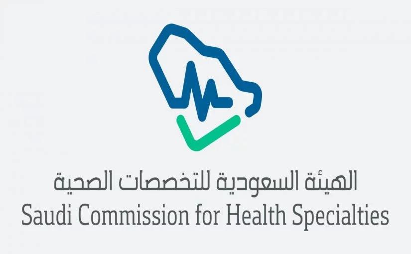 هيئة التخصصات الصحية تعلن فتح التوظيف عبر برنامج تمهير للجنسين