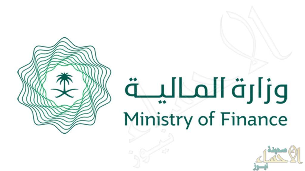 وزارة المالية تُعلن انتهاء تسعير الطرح السادس للسندات الدولية