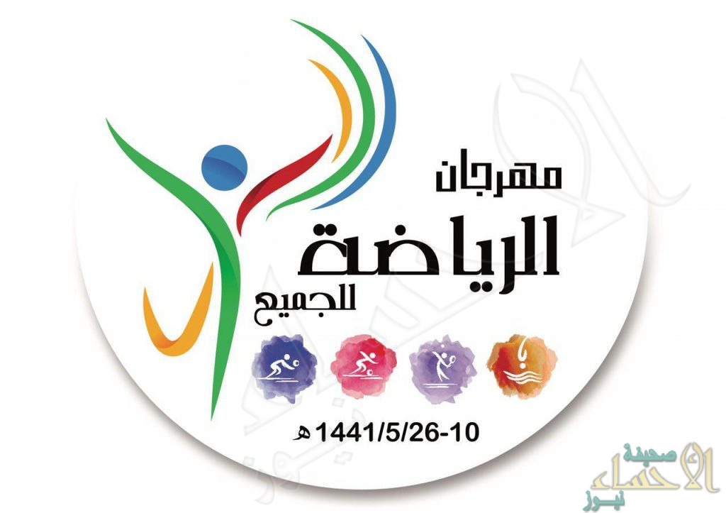 """غدًا الأحد .. موعد انطلاق فعاليات مهرجان الرياضة للجميع في أندية الحي """"بنين"""" بالأحساء"""