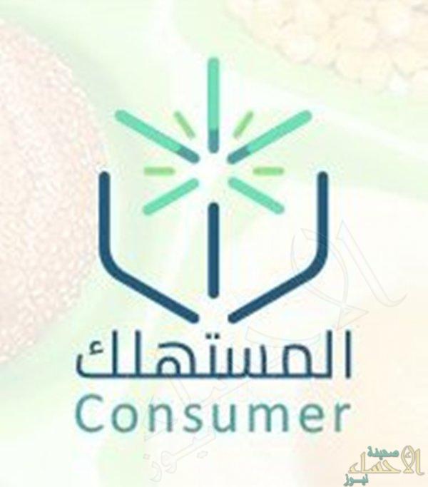 """""""حماية المستهلك"""": هذه الأغذية المسموح ببيعها في المقاصف المدرسية"""