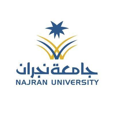 """شواغر أكاديمية بجامعة """"نجران"""""""