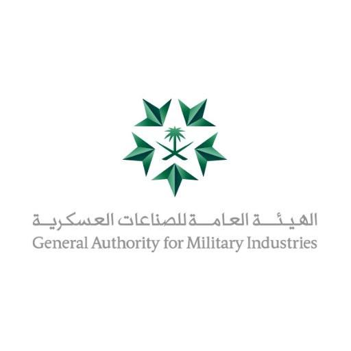 وظائف إدارية شاغرة في الهيئة العامة للصناعات العسكرية