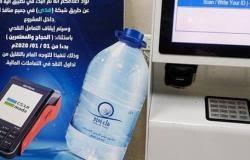 """المياه الوطنية تضع آلية جديدة لبيع """"ماء زمزم"""""""